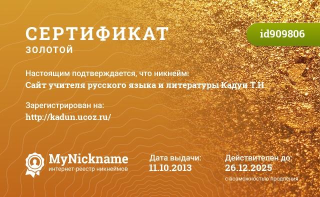 Сертификат на никнейм Сайт учителя русского языка и литературы Кадун Т.Н, зарегистрирован за http://kadun.ucoz.ru/