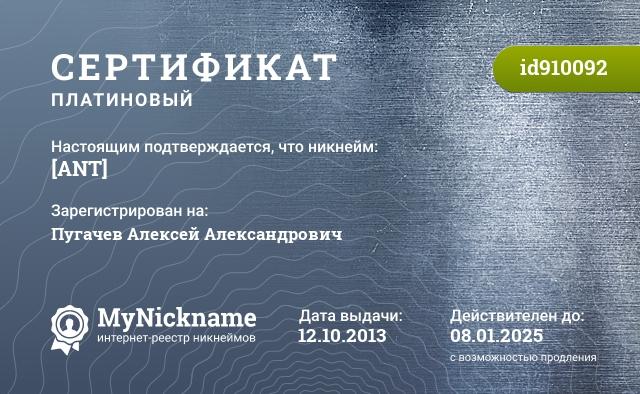Сертификат на никнейм [ANT], зарегистрирован на Пугачев Алексей Александрович