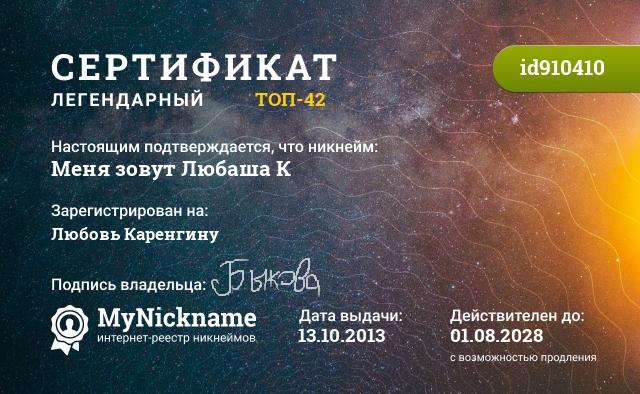 Сертификат на никнейм Меня зовут Любаша К, зарегистрирован на Любовь Каренгину