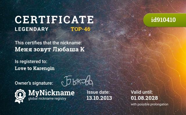 Certificate for nickname Меня зовут Любаша К is registered to: Любовь Каренгину