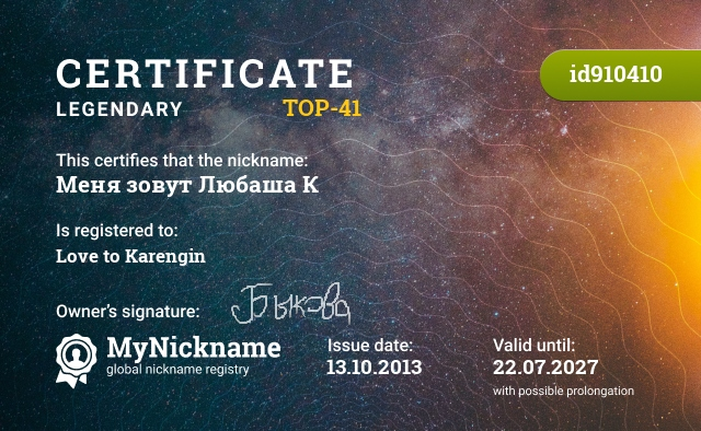 Certificate for nickname Меня зовут Любаша К is registered to: Love to Karengin