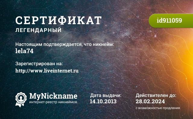 ���������� �� ������� lela74, ��������������� �� http://www.liveinternet.ru