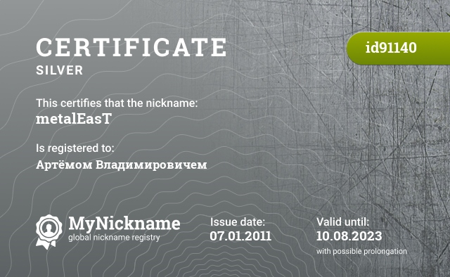 Certificate for nickname metalEasT is registered to: Артёмом Владимировичем