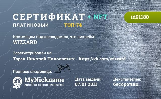 Сертификат на никнейм WIZZARD, зарегистрирован на Таран Николай Николаевич