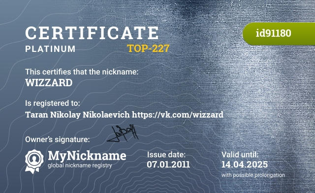 Certificate for nickname WIZZARD is registered to: Таран Николай Николаевич    https://vk.com/wizzard