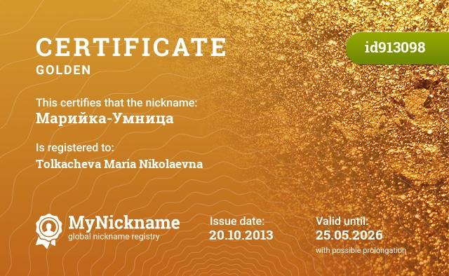 Certificate for nickname Марийка-Умница is registered to: Толкачева Мария Николаевна