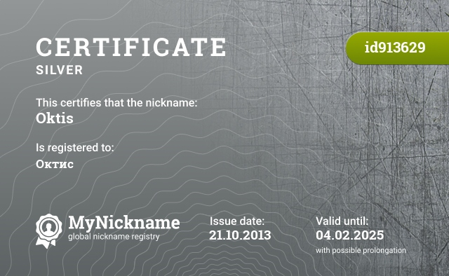 Certificate for nickname Oktis is registered to: Октис