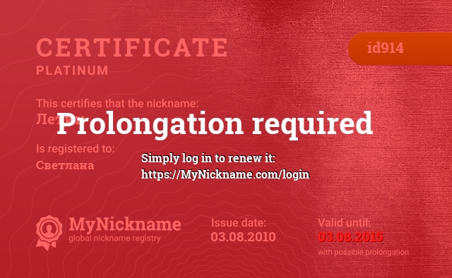 Certificate for nickname Летик is registered to: Светлана