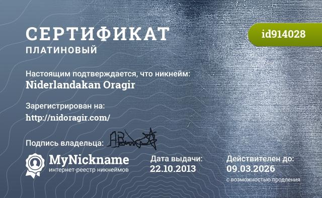 Сертификат на никнейм Niderlandakan Oragir, зарегистрирован на http://niderlandakan.livejournal.com/