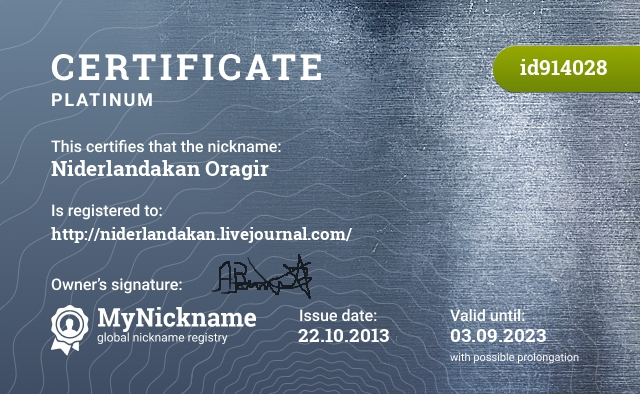 Certificate for nickname Niderlandakan Oragir is registered to: http://niderlandakan.livejournal.com/