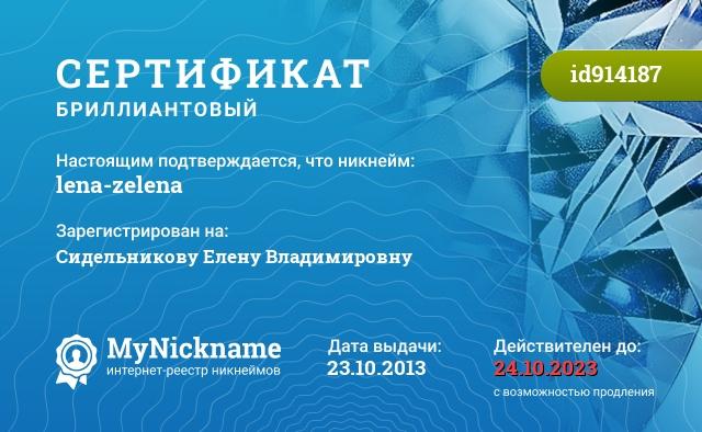 Сертификат на никнейм lena-zelena, зарегистрирован на Сидельникову Елену Владимировну