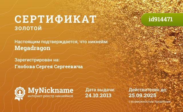 Сертификат на никнейм Megadragon, зарегистрирован на Глобова Сергея Сергеевича