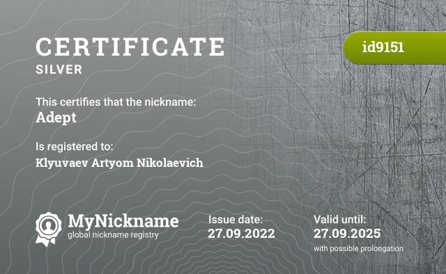 Certificate for nickname ADEPT is registered to: Романов Виталий