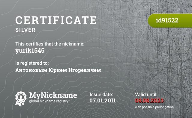 Certificate for nickname yurik1545 is registered to: Антоновым Юрием Игоревичем