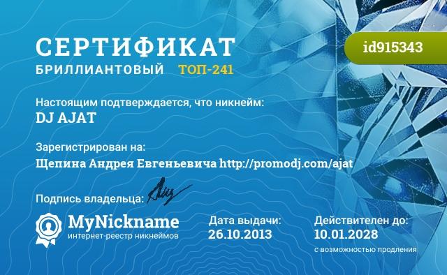 Сертификат на никнейм DJ AJAT, зарегистрирован на http://promodj.com/ajat
