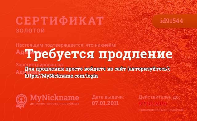 Сертификат на никнейм Адиман, зарегистрирован на Адимана