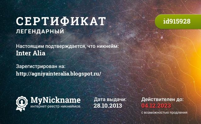 Сертификат на никнейм Inter Alia, зарегистрирован на http://agniyainteralia.blogspot.ru/