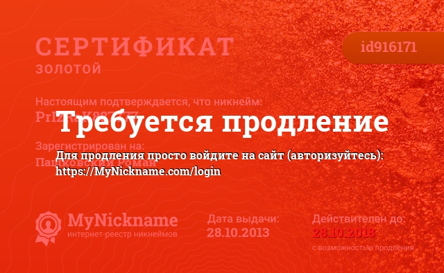 Сертификат на никнейм PrIzRaK887777, зарегистрирован на Пашковский Роман