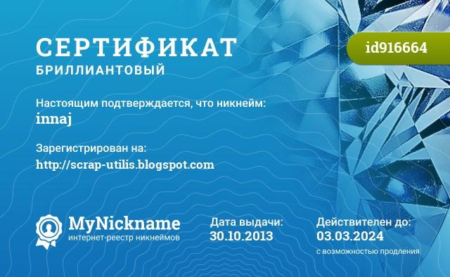 Сертификат на никнейм innaj, зарегистрирован на http://scrap-utilis.blogspot.com