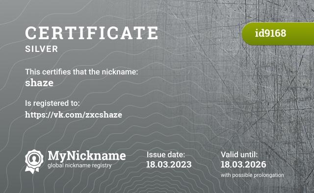 Certificate for nickname shaze is registered to: Байниязова Аделя Рашидовича