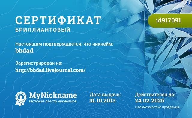 Сертификат на никнейм bbdad, зарегистрирован на http://bbdad.livejournal.com/