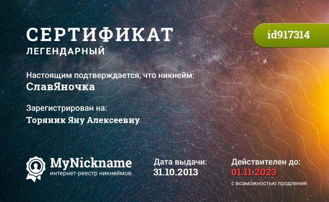Сертификат на никнейм СлавЯночка, зарегистрирован на Торяник Яну Алексеевну