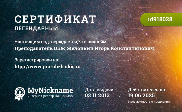 Сертификат на никнейм Преподаватель ОБЖ Желонкин Игорь Константинович, зарегистрирован на htpp://www.pro-obzh.okis.ru