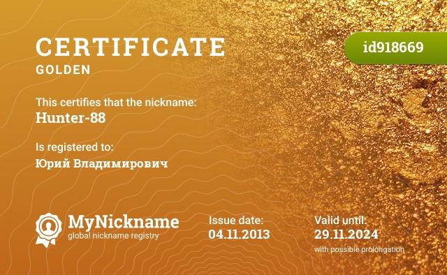 Certificate for nickname Hunter-88 is registered to: Юрий Владимирович