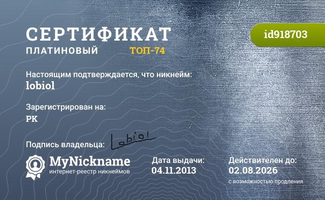 Сертификат на никнейм lobiol, зарегистрирован на Павла Кемпеля