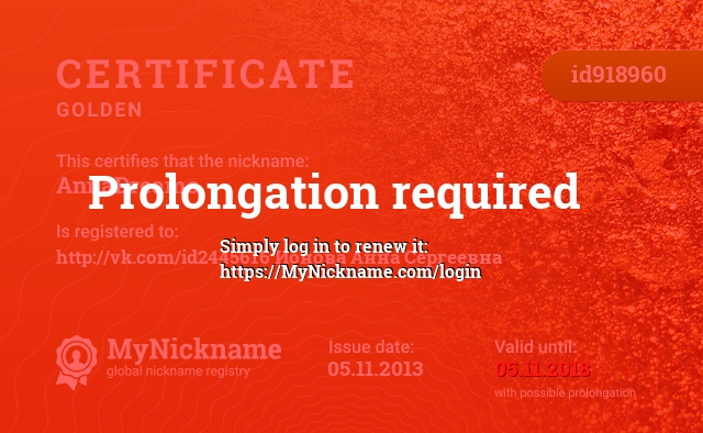 Certificate for nickname AnnaDreams is registered to: http://vk.com/id2445616 Ионова Анна Сергеевна