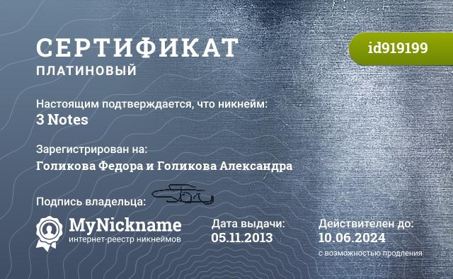 Сертификат на никнейм 3 Notes, зарегистрирован на Голикова Федора Федоровича