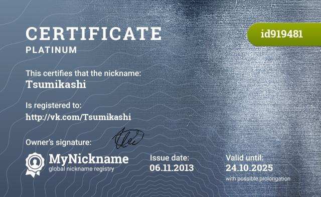 Сертификат на никнейм Tsumikashi, зарегистрирован на http://vk.com/Houl_Tsumikashi
