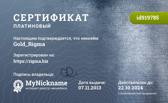 Сертификат на никнейм Gold_Rigma, зарегистрирован на http://rigma.biz
