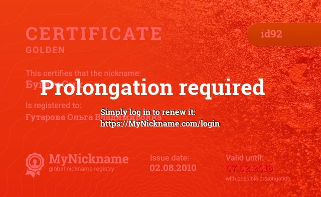 Certificate for nickname БугагаСик is registered to: Гутарова Ольга Владимировна