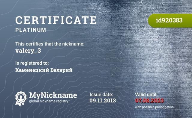 Certificate for nickname valery_3 is registered to: Каменецкий Валерий