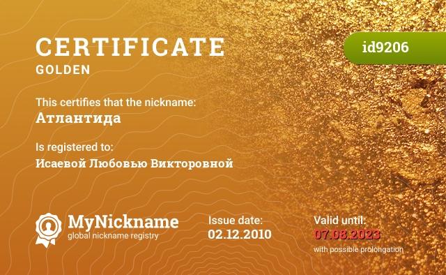 Certificate for nickname Атлантида is registered to: Исаевой Любовью Викторовной