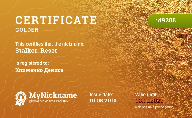 Certificate for nickname Stalker_Reset is registered to: Клименко Дениса