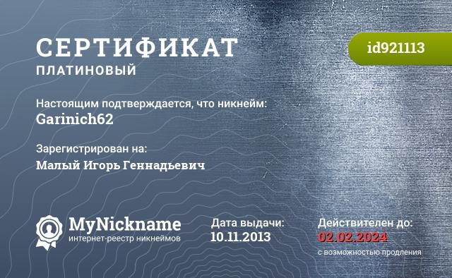 Сертификат на никнейм Garinich62, зарегистрирован на Малый Игорь Геннадьевич
