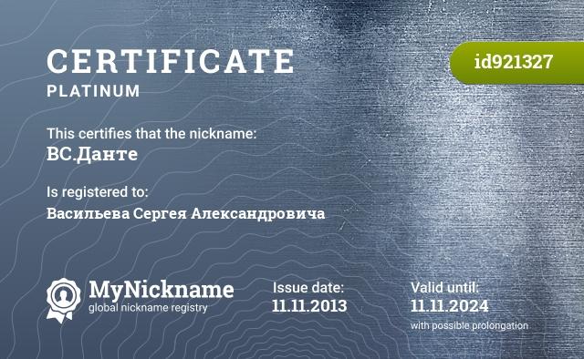 Сертификат на никнейм ВС.Данте, зарегистрирован на Васильева Сергея Александровича