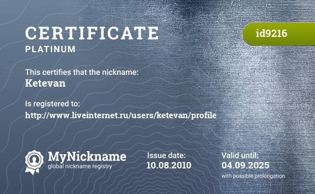 Certificate for nickname Ketevan is registered to: http://www.liveinternet.ru/users/ketevan/profile