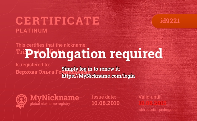 Certificate for nickname Trish aka Night is registered to: Верхова Ольга Геннадьевна