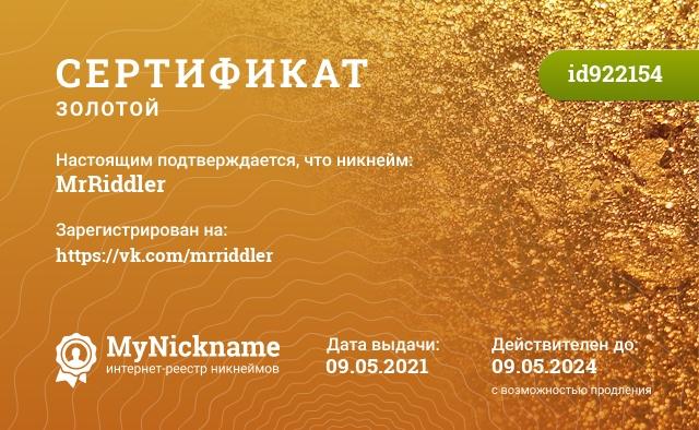 Сертификат на никнейм MrRiddler, зарегистрирован на http://vk.com/mrriddler