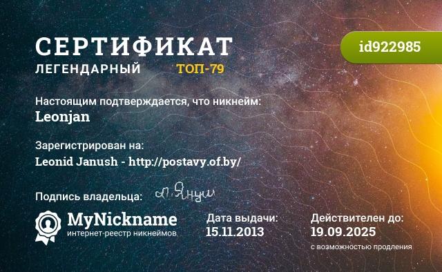 Сертификат на никнейм Leonjan, зарегистрирован на Leonid Janush - https://leon210648.wordpress.com/