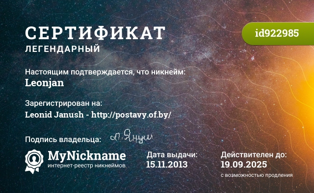 Сертификат на никнейм Leonjan, зарегистрирован на http://leonid-janush.blog.tut.by/