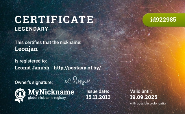 Certificate for nickname Leonjan is registered to: Leonid Janush - http://postavy.of.by/
