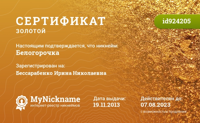 Сертификат на никнейм Белогорочка, зарегистрирован на Бессарабенко Ирина Николаевна