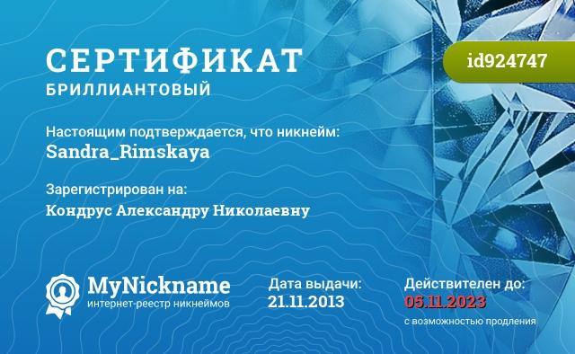 Сертификат на никнейм Sandra_Rimskaya, зарегистрирован на Кондрус Александру Николаевну