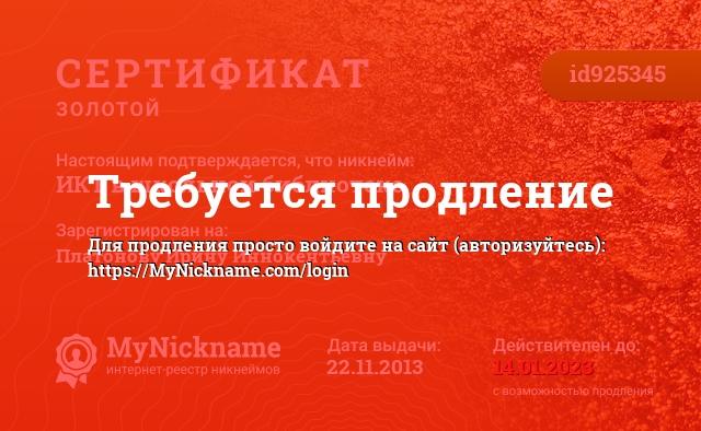 Сертификат на никнейм ИКТ в школьной библиотеке, зарегистрирован на Платонову Ирину Иннокентьевну