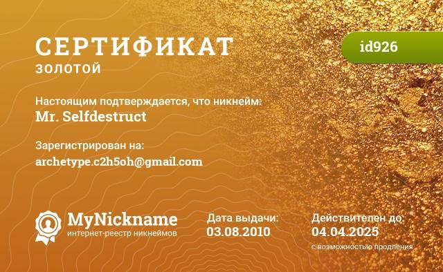 Сертификат на никнейм Mr. Selfdestruct, зарегистрирован на archetype.c2h5oh@gmail.com