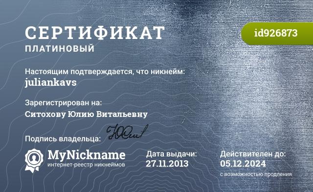 Сертификат на никнейм juliankavs, зарегистрирован на Ситохову Юлию Витальевну
